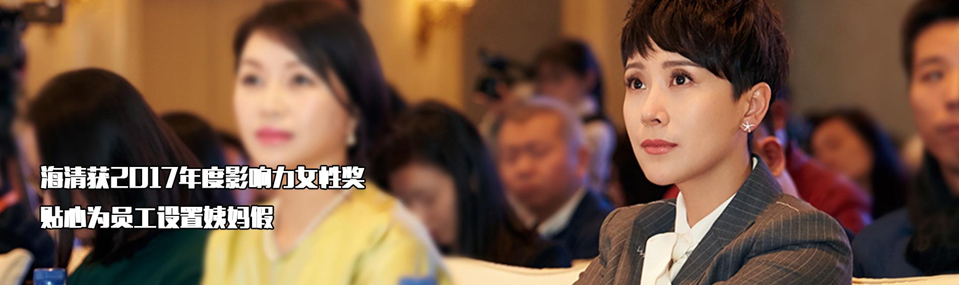 海清获2017年度影