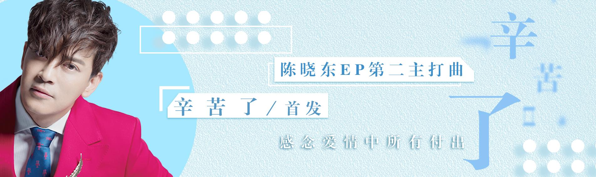 陈晓东EP第二主打曲