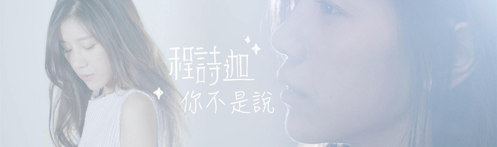 程诗迦-你不是说MV