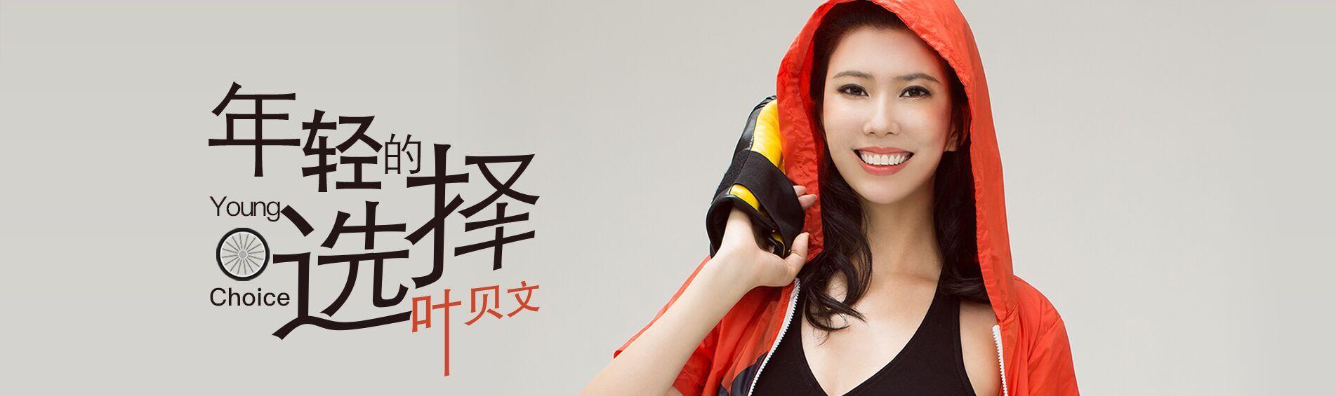 叶贝文引领新时尚 歌