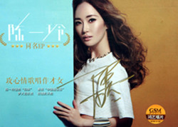 陈一玲 同名签名EP