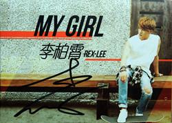 李柏霄《My Girl》签名EP
