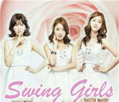 星光闪闪 中韩Swing Girls组合